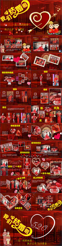 中式婚礼求婚PPT模版