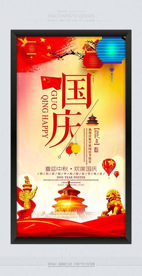 最新大气国庆节节日宣传海报 PSD