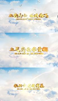 4K党政党建通用片头片花A