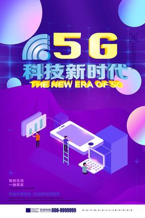 5G新时代网络通讯海报