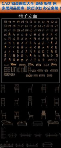 CAD家装图库桌椅板凳家居