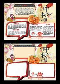 八月十五中秋节小报