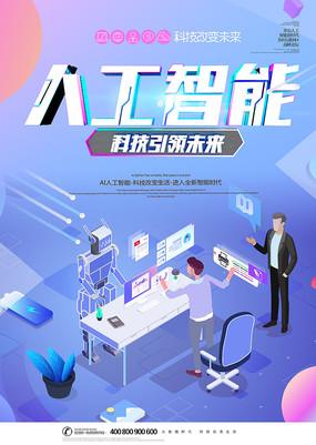 创意大气人工智能海报