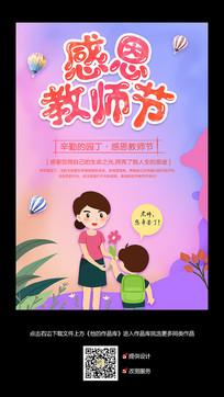 创意感恩教师节宣传海报