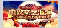 创意金色中秋文艺汇演海报设计