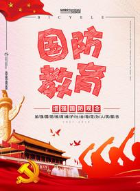 创意中国风国防教育海报