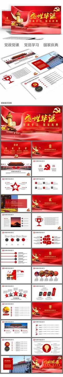 党政党课中国梦PPT