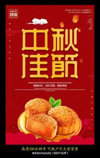 大气喜迎中秋中秋节宣传海报