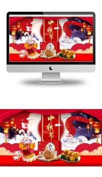 电商中秋节月饼大促海报