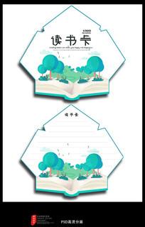 读书卡设计