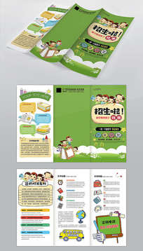 儿童教育宣传单三折页模板
