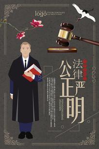 法律宣传海报