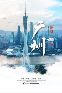 广州旅游海报设计