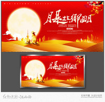 红色中国风中秋节海报设计