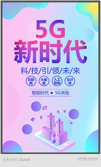 简约5G新时代宣传海报