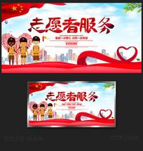 简约志愿者服务公益宣传海报