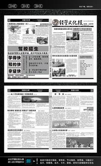 焦作大学报纸