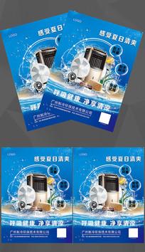 家用电器宣传单PSD模板