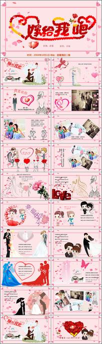 卡通粉色嫁给我吧PPT模版