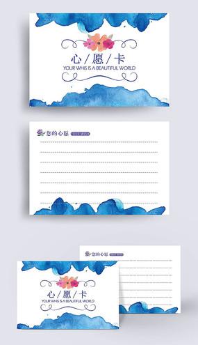 蓝色渲染心愿卡
