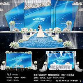 蓝色时尚婚礼舞台背景