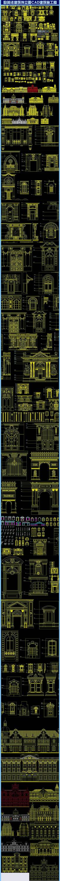 欧英法建筑外立面CAD施工图