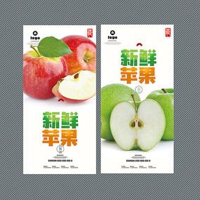 苹果采摘促销活动海报