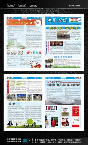 期刊报纸设计