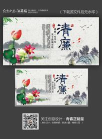 清廉中国风廉政文化展板