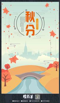 秋分二十四节气海报
