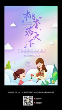 桃李满天下教师节海报