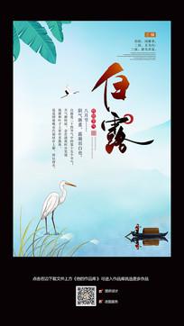 小清新二十四节气白露海报