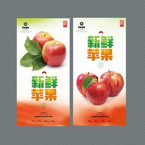 新鲜水果苹果海报