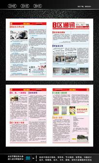 学习报纸设计