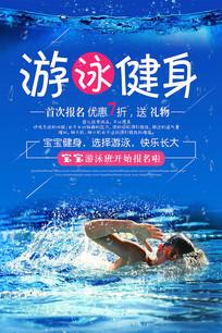 游泳健身俱乐部海报