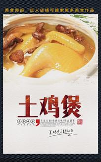 中国风美食宣传海报