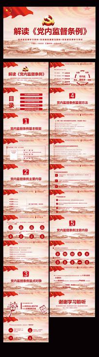中国共产党党内监督条例PPT