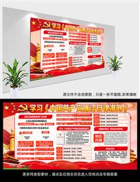 中国共产党廉洁自律准则宣传栏