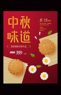 中秋味道中秋节月饼海报
