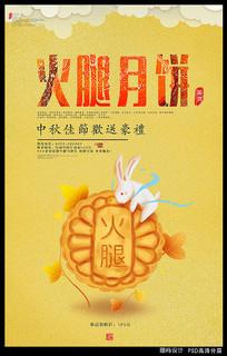中秋之火腿月饼海报