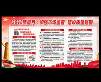 2018质量月宣传栏
