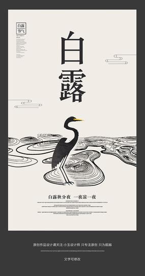 24节气白露宣传海报设计