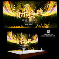 炫彩动感音乐盛典音乐海报