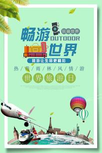 畅游世界旅游日海报设计