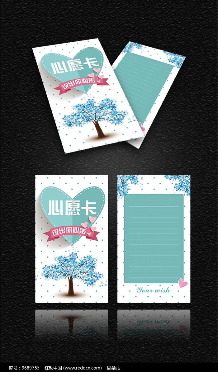 创意简约小清新心愿卡片模板图片