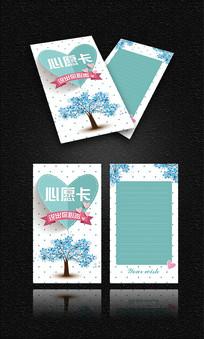 创意简约小清新心愿卡片模板 PSD