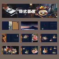 创意日式菜谱