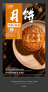 传统月饼宣传海报设计