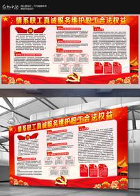 大气工会文化宣传展板