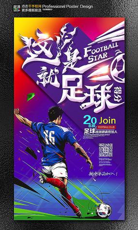 大学足球社团招新纳新招生海报